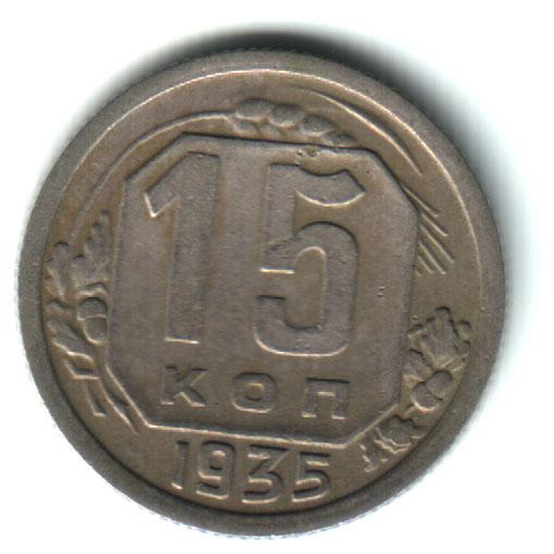 15 копеек 1935 г Лицевая сторона - 1.1., оборотная сторона - А
