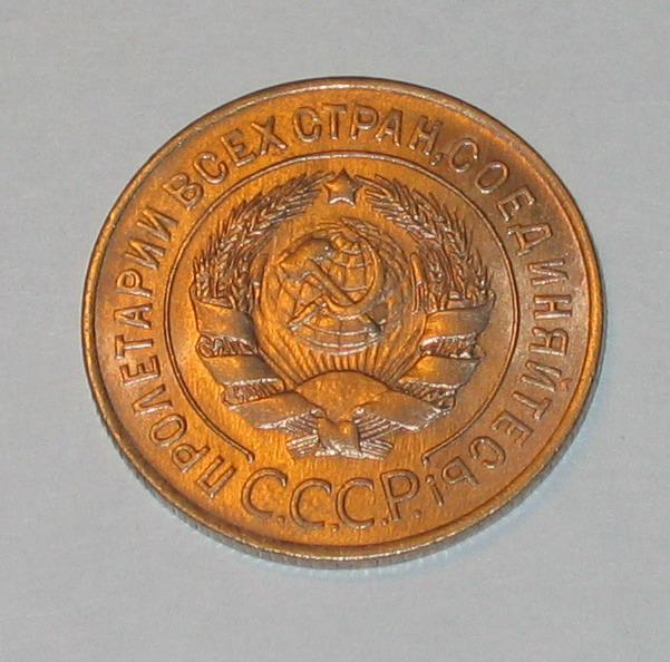 3 копейки 1926 г. Перепутка - штемпель 1. 20 копеек 1924 года, буквы «СССР» вытянутые