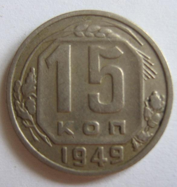 15 копеек 1949 г Буква «Р» приподнята