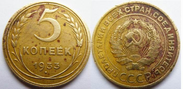 5 копеек 1933 г Штемпель 1.2. 5 копеек 1935 года нового типа (без круговой надписи)