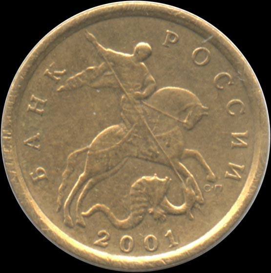 10 копеек 2001 г. СПМД.