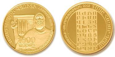 The_1600_th_Anniversary_of_Armenian_Alphabet_1000.jpg