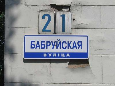 babruysk.jpg