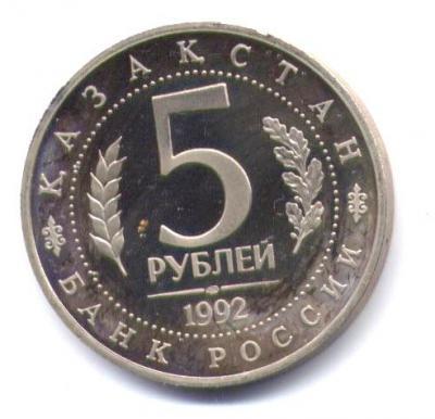 1992_5rubley_kazahstan_1.jpg