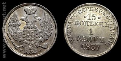 1837_russian_poland_15kopeek_1zloty.jpg