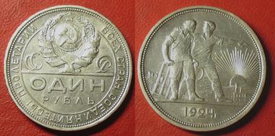 1_rubl_1924.jpg