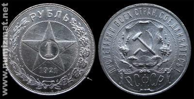 1_roubl_1921_polut.jpg