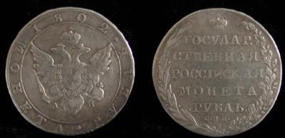 Rubl_1802.jpg