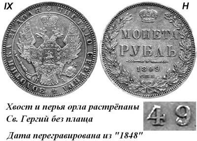 1849_______________1848.jpg