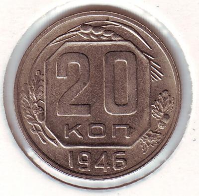 20kop1946_b.jpg