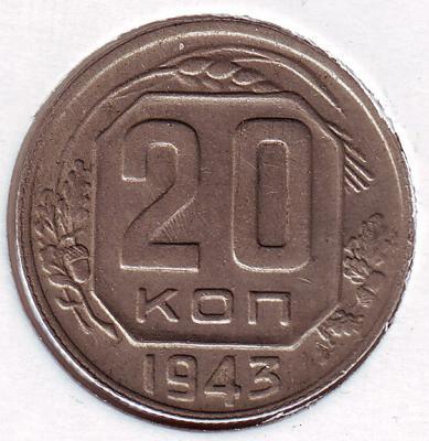 20kopussr1943_b.jpg