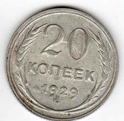 20_kop_1929_s_jstatkami_drug1.jpg