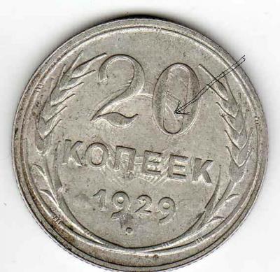 20_kop_1929_s_jstatkami_drug1_210.jpg