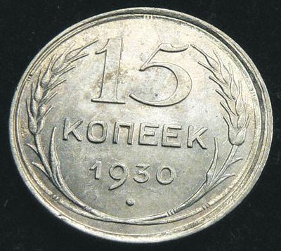 15cop_USSR_1930_R.jpg