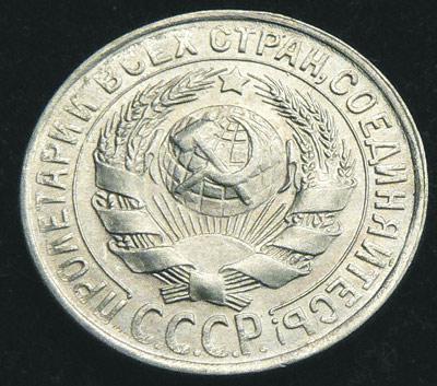 15cop_USSR_1930_A.jpg