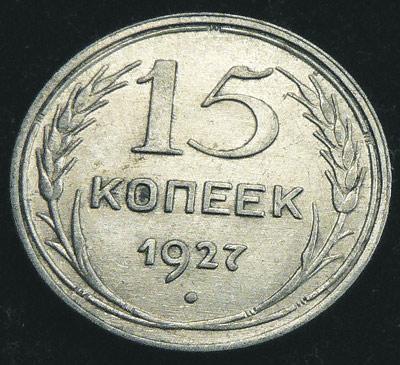 15cop_USSR_1927_R.jpg