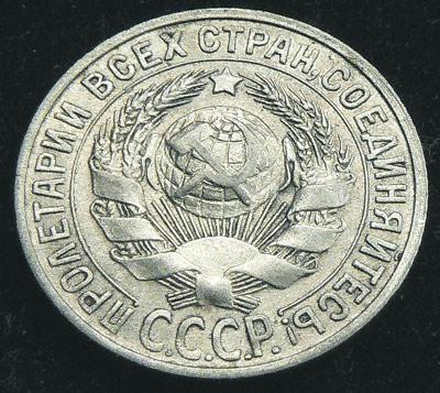 15cop_USSR_1927_A.jpg