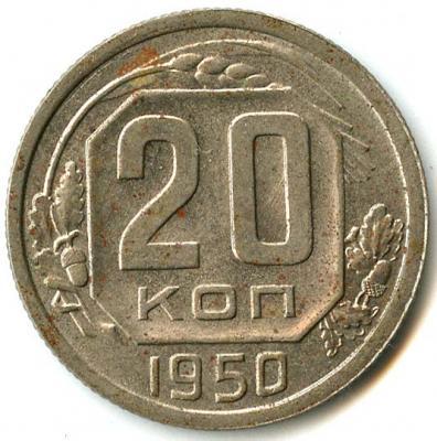 20kop1950_rev.jpg