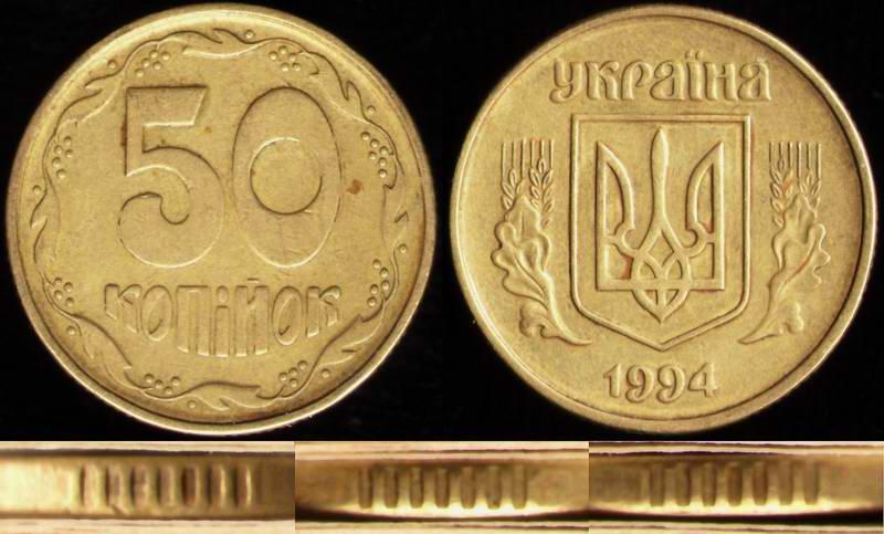Сколько стоит монета 50 копеек 1994 года воины из риаче