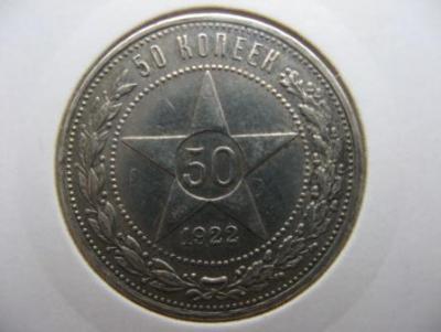 50kop1922R.jpg