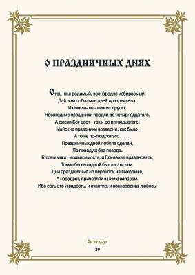 19_molitvoslov.jpg