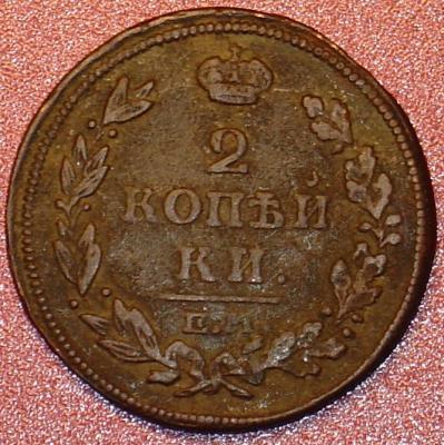 2kopek18141.JPG