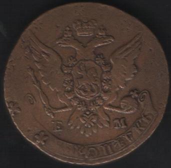 5 копеек 1763 ем белорусская валюта название