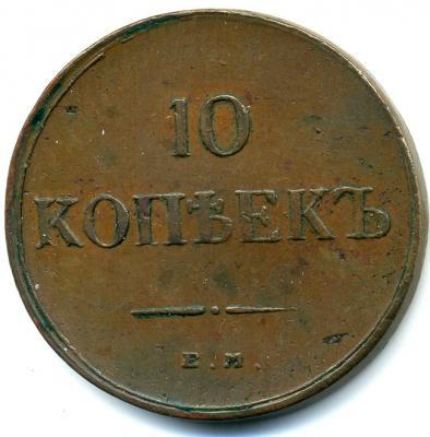 10_kop_1834_R.jpg