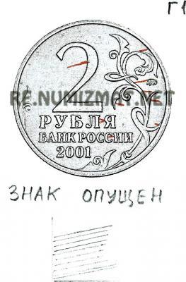 2r2001_Gagarin.jpg