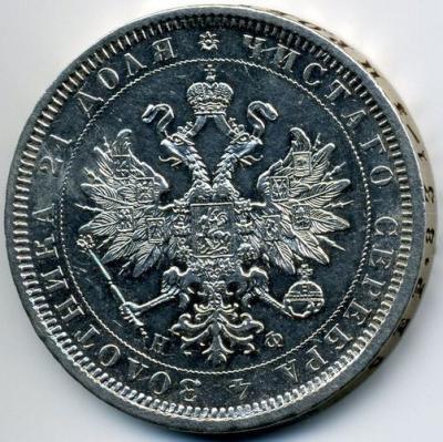 Russia_1_rouble_1878_spb_nf__a_.jpg