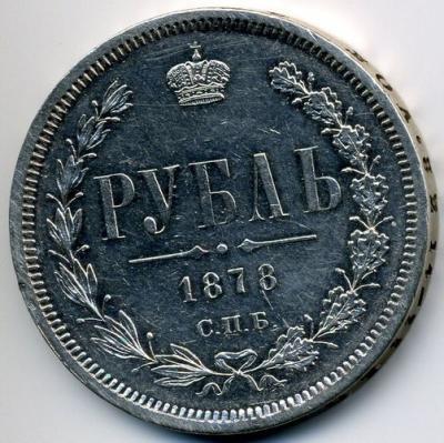 Russia_1_rouble_1878_spb_nf__r_.jpg