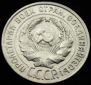 20cop_USSR_1927_A.jpg