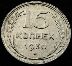 15cop_USSR_1930_001_R.jpg
