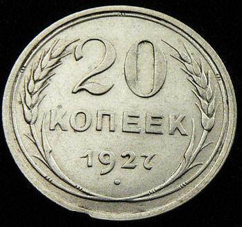 20cop_USSR_1927_R.jpg