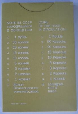 USSR_1979_4.jpg