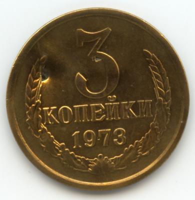 USSR_3kopeks_2.jpg