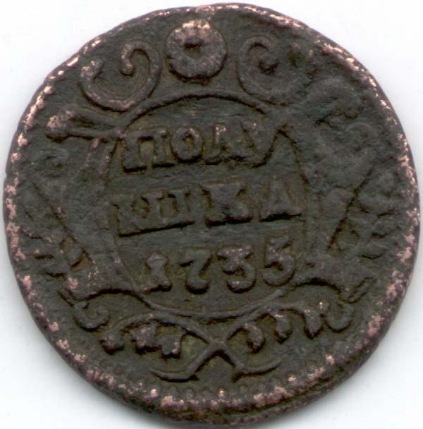 Полушка 1735 года цена гурт шнур серебряные монеты 19 века цена