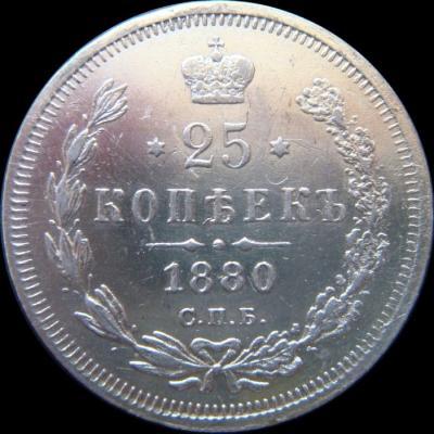 25kop1880_1.JPG