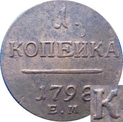 1_kop_1798_EM.jpg