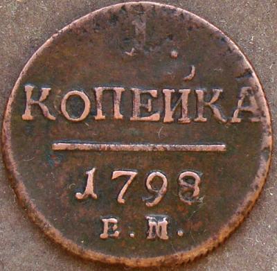 1_kop_1798_EM_AM_2.jpg