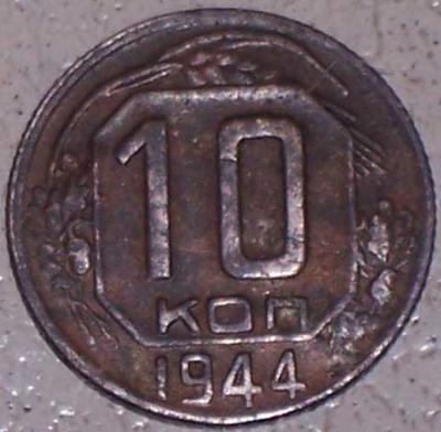 10kop44.jpg