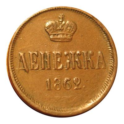 Denezhka_1862_Obv__a_.jpg