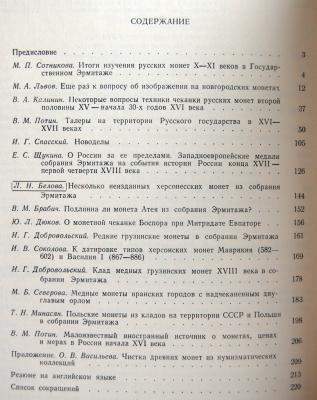 Numizmatika_2.JPG