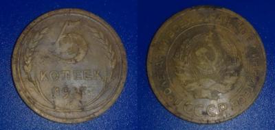 5kop_1927.jpg