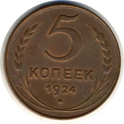 russ_5_kopeken_1924_glatter_rand_01.jpg