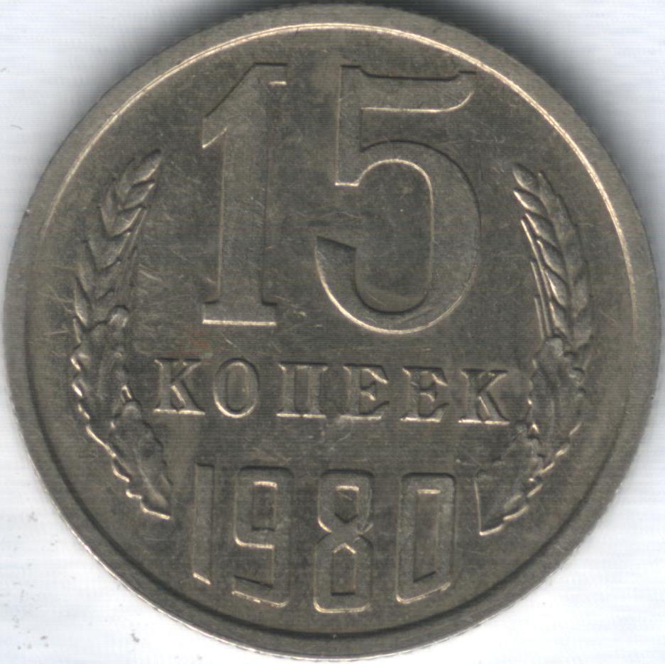 15 копеек 1980 г Вторые колосья с внутренней стороны с остями