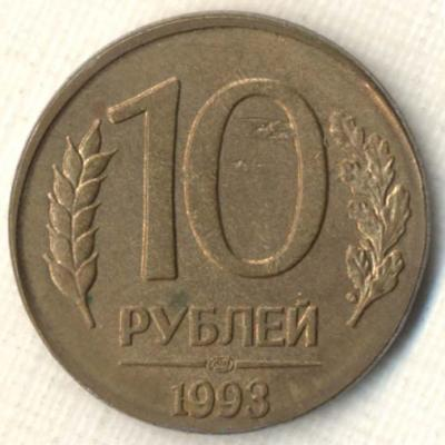 10_rub_1993_1R.jpg