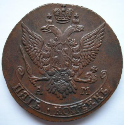 5к 1791 АМ орёл.JPG