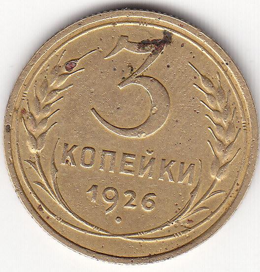 3 копейки 1926 г. Штемпель 3 копеек 1935 года нового типа, буквы «СССР» квадратные