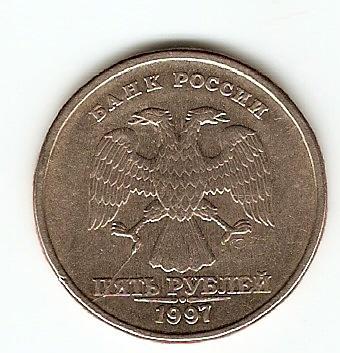 5 руб 1997 спдм брак.jpg
